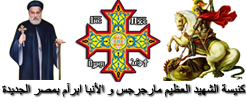 كنيسة الشهيد العظيم مارجرجس و الأنبا ابرآم