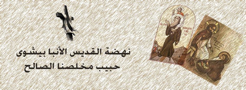 نهضة القديس الأنبا بيشوى